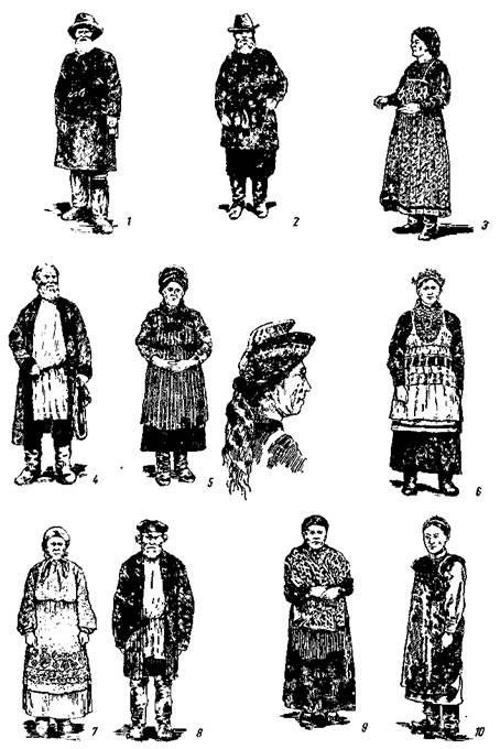 Одежда различных групп русского